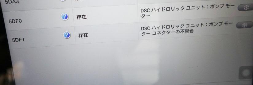 E80故障コード