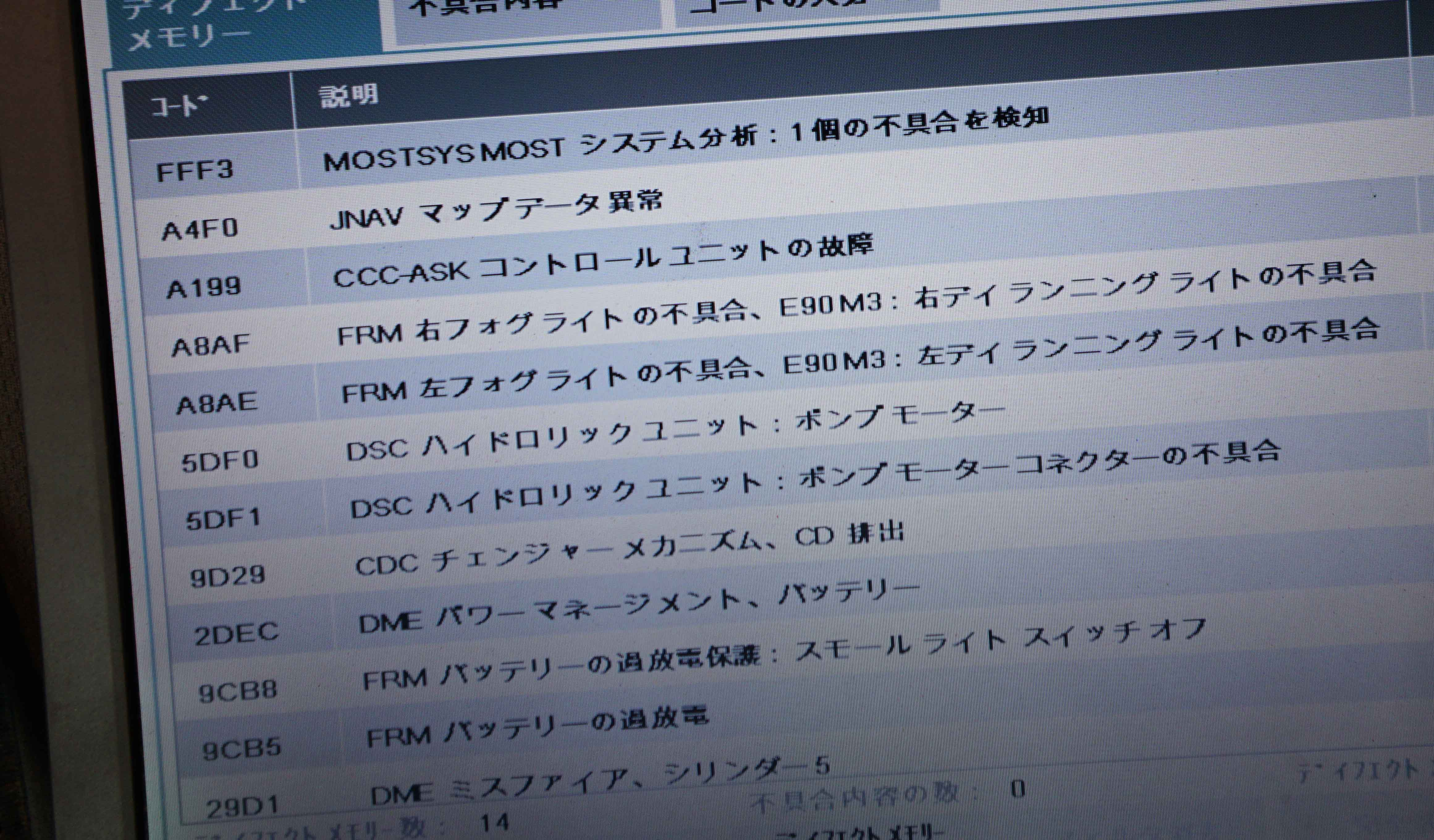 BMW E90 ABSランプ点灯 九州福岡県からご来店 | ABS修理のお店Jスクエア