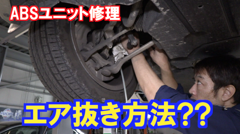 BMW E87 130i ABSユニット修理 2018-12-7