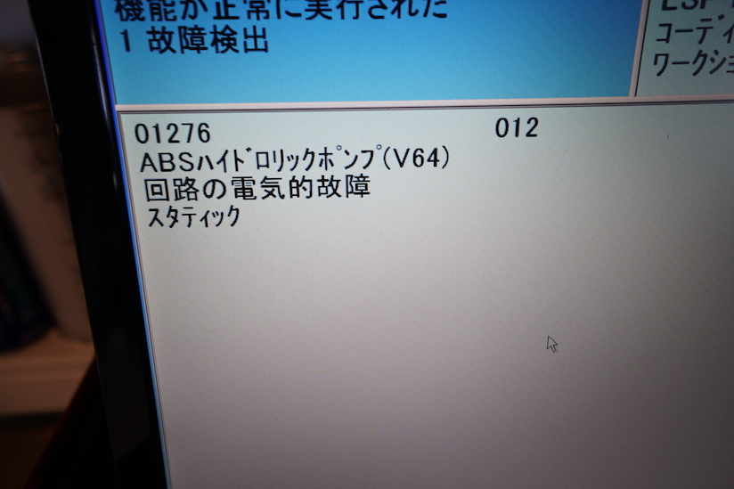 ABS故障コード