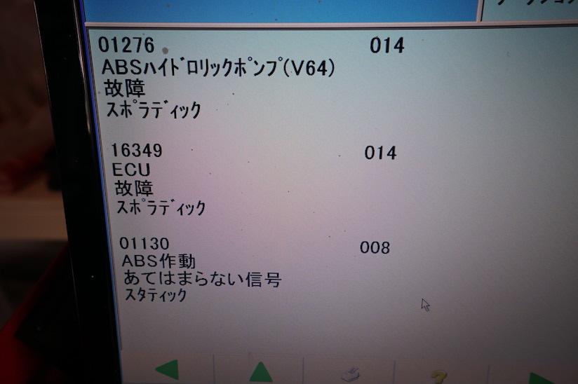 ヴァリアントABS故障コード