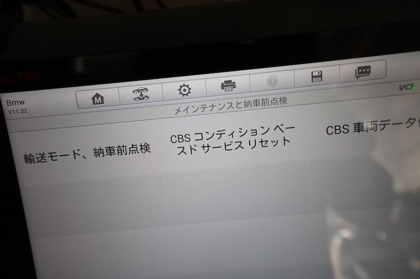 CBSの数値リセット
