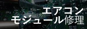 エアコンモジュール修理