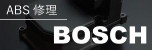ABS修理 BOSCH製