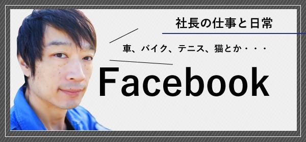 社長のFacebook