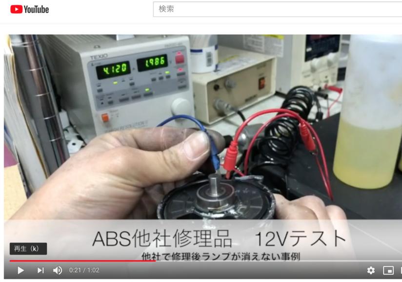 アウディ TT ABS修理 他社修理後ランプが消えない!! 解明動画!