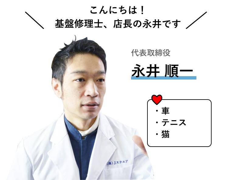 代表取締役、永井順一