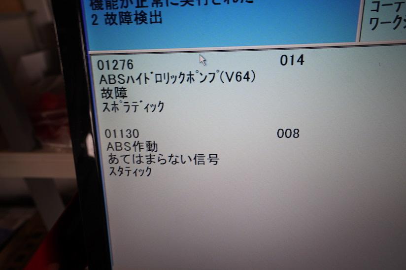 アウディA3故障コード