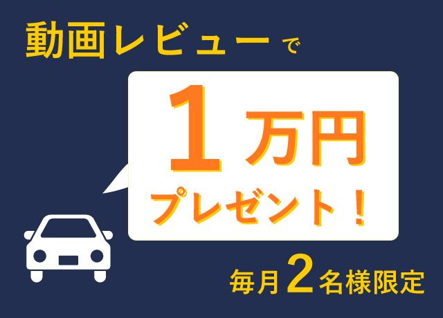 動画プレビュー1万円プレゼント