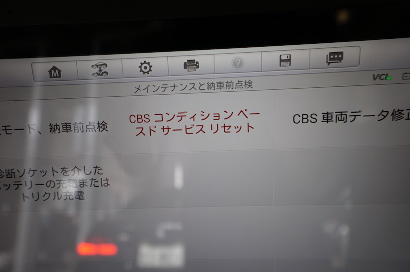 CBSリセット
