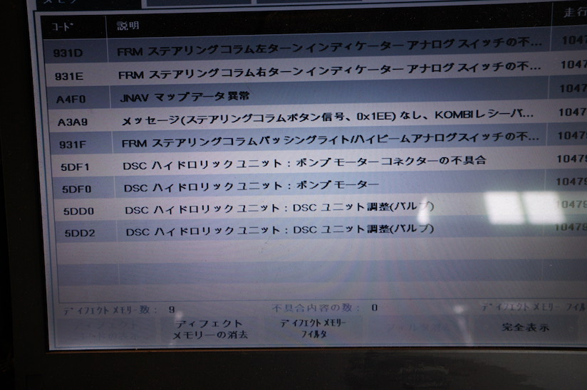 BMW ABS故障コード