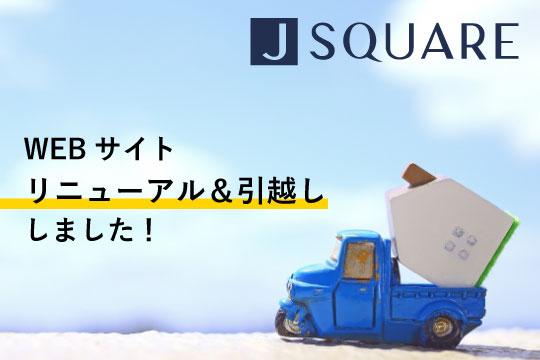 WEBサイト引越しのお知らせ