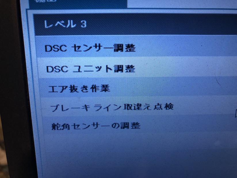 DSCセンサー調整