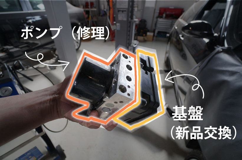 ポンプ修理と基盤新品交換