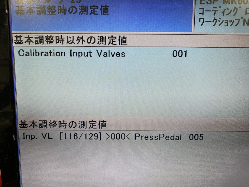Input Valves調整
