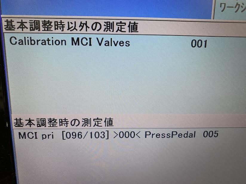 MCI Valves調整