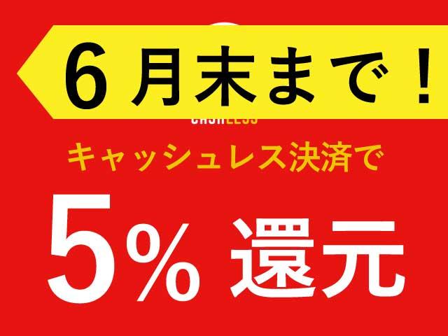 キャッシュレス決済5%還元は6月末まで!