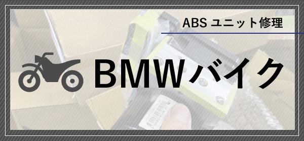 BMWバイクABSユニット修理