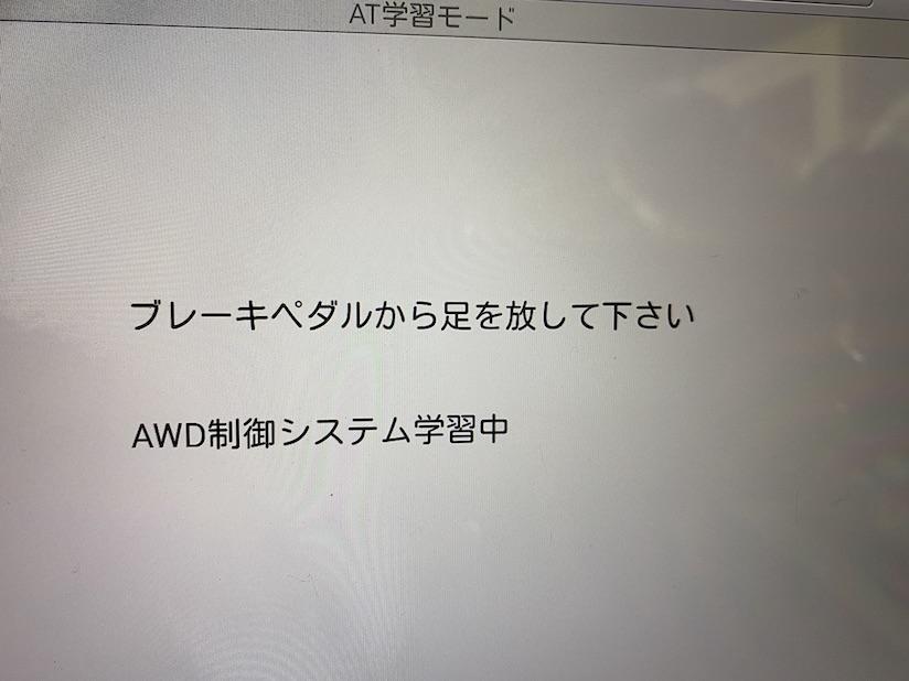 AWDシステム学習中